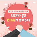 [카드뉴스] KT&G 사회적경제유공자