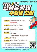 부산경상대학교 평생교육원, 2021년 2학기 학점은행제 수강생 모집
