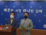 김해시 야당 시의원, 코로나19 극복 협치 제의