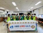 동구 수정4동,'사랑의 삼계탕 나누기'