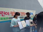 사상구 학장동,『클린 학장천! 함께하는 플로깅! 어린이 생태환경탐사대』수료식 개최