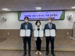 동구 범일1동, 취약계층 냉방기(에어컨) 지원사업 업무협약(MOU) 체결