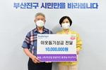 ㈜처갓집 양념치킨 동경남·부산지사, 부산진구에 성금 기탁