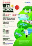 고리원자력 '부울경 대학생 광고 공모전' 개최