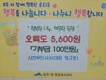 용호1동 신전푸드시스, 5600원 희망나눔 100만 원 기부