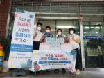 개금1동 청소년지도협의회, '폭염대비 얼음생수 나누기'