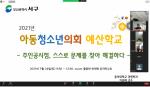 서구청 비대면 온라인 주민참여예산학교 개최