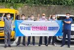 부산시설공단 '두리발' 교통사고 예방 캠페인
