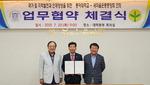 동아대, 새마을운동중앙회와 업무협약 체결