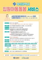 부산 북구, 입원아동 맞춤형 돌봄케어 시작하다