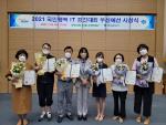 동래구, 국민행복 IT경진대회...'6명 본선진출'쾌거