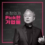 [카드뉴스]손정의가 '픽한' 기업들