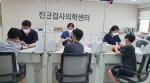 건협 부산검진센터, 아동보육시설 동성원 사회공헌 건강검진 실시