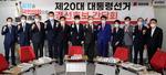 국힘 대권주자 11인 첫 상견례…경선 룰 전쟁 본격화