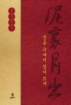 [신간 돋보기] 대원스님 지혜 수행의 가르침