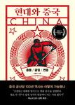 중국특색사회주의란 뭔가…역사적 사건으로 되짚어 보다