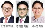국힘 부산시당 당직자 인선…수석부위원장에 안병길 의원