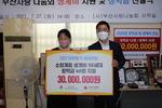 박정희 이사장, 소외층 3000만 원 지원
