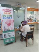 안락2동'건강더드림 상담창구'운영