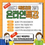 사상구, 동(洞) 지역사회보장협의체 온라인 교육과정 개설