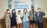 서구 학교밖청소년지원센터, 하윤수 한국교육총연합회장과 간담회 개최