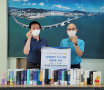 광안2동 주민자치위원회 위원장 새마을문고에 도서 기증