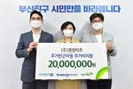 ㈜경성리츠, 부산진구 취약층 주거에 2000만 원 지원