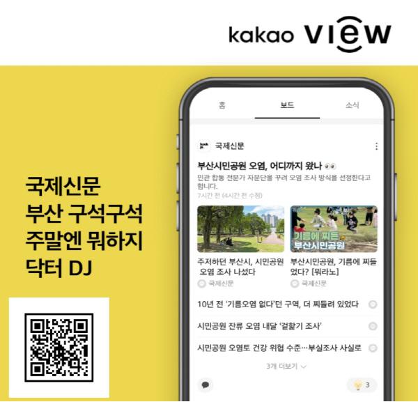 '카카오뷰' 구독하고 '호캉스' GO!