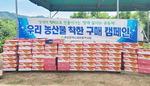부산시새마을부녀회, 우리 농산물 구매운동