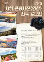 제14회 사하 관광사진(영상) 전국 공모전 개최