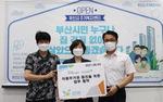 초록우산·부산시 동·서부권복지센터, 아동 주거 개선 협약