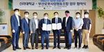 신라대·부산로봇조합, 산업 맞춤형 인재 양성 협약