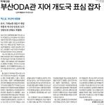 오상준 편집국장 신문은 지식의 숲<9>엑스포① 한국 참가 역사