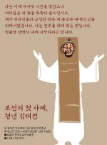 그림으로 보는 문화 풍경<10>김대건 신부 탄생 200주년