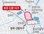 김해 장유 마지막 택지 '신문1지구' 개발 가속화