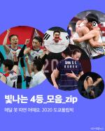 [카드뉴스] 도쿄올림픽 빛나는 4등 모음