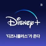 [카드뉴스] 디즈니플러스가 온다