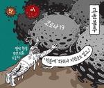 [서상균 그림창] 고군분투