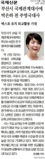오상준 편집국장 신문은 지식의 숲 <10> 엑스포②-발터 벤야민의 비판적 시각