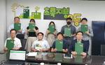 유휴부지에 태양광발전소 설치 '초록지붕운동' 소개
