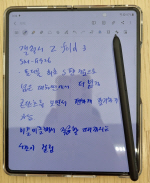[정옥재의 스마트 라이프] '3세대 폴더블폰' 갤럭시Z폴드3 써보니