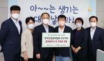 건강관리협회 부산시지부, 세자녀출산지원재단 후원