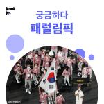 [카드뉴스] 궁금하다, 패럴림픽!
