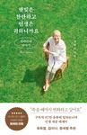 [신간 돋보기] 디자이너 '밀라논나'의 이야기