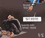 [서상균 그림창] 손길