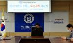 부산경상대학교 2021학년도 1학기 우수교원 시상식