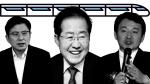 [뭐라노]국힘 대권주자 3명 나란히 부산행