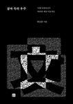 [신간 돋보기] 서체 디자이너의 글자 이야기