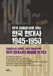 [신간 돋보기] 한국 현대사 민낯 밝힐 미군 문서