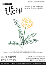 경성대학교 교육대학원 연극교육전공, 중고교 대상 참여형 연극 '민들레'공연 진행